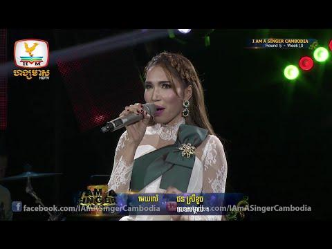 I Am a Singer Cambodia - ផន ស្រីខួច - Round 5 - Week 10 | មេឃរលំ
