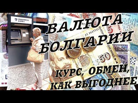 Полезные советы. Валюта Болгарии: курс, обмен, как выгоднее
