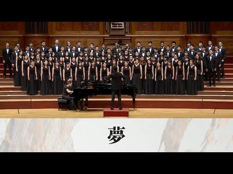 夢(谷川俊太郎詩/松下耕曲)- National Taiwan University Chorus