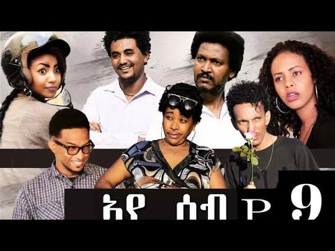 HDMONA New Eritrean Series Movie 2018 : ኣየሰብ   -  Aye-Seb -- Part- 9