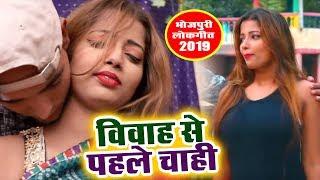 Dilip Sharma का आ गया नया हिट गाना - Vivha Se Pahile Chahi - Bhojpuri Superhit Song 2018