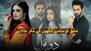 Ja Tujhay Maaf Kiya Dil ko Tornay Walay - Singer : Aima Baig - Lyrical OST