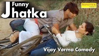Funny Jhatka   Vijay Verma Comedy   New Comedy   Latest Comedy   Vijay Verma Funny Video 2018