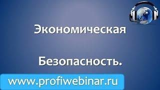 видео экономическая безопасность фирмы