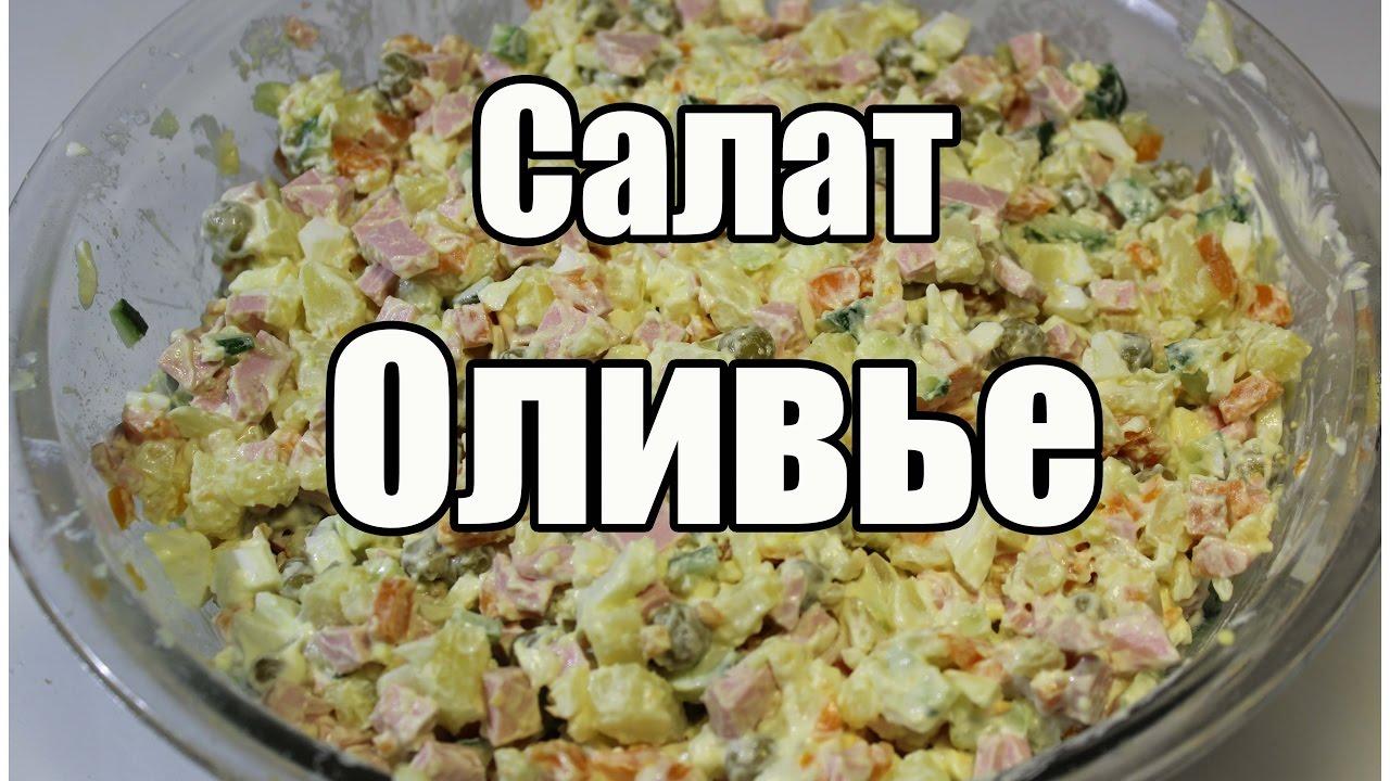 видео и рецепты салата оливье