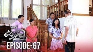 Thoodu | Episode 67 - (2019-05-17) | ITN Thumbnail