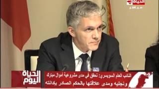 الحياة اليوم - لبني عسل ... وزير العدل يجتمع مع النائب العام السويسري لمناقشة إستيرداد أموال مبارك
