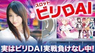 <パチスロ>ビリDAI#025(出演:加藤沙耶香) 加藤沙耶香 動画 1
