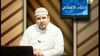 إحياء الإسلام - الحلقة 14