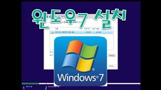 윈도우7 설치 방법