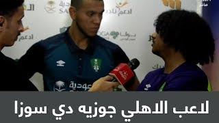 لقاء لاعب نادي الاهلي جوزيه دي سوزا بعد مواجهة الباطن في الجولة الرابعة