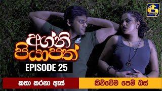 Agni Piyapath Episode 25 || අග්නි පියාපත්  ||  11th September 2020 Thumbnail