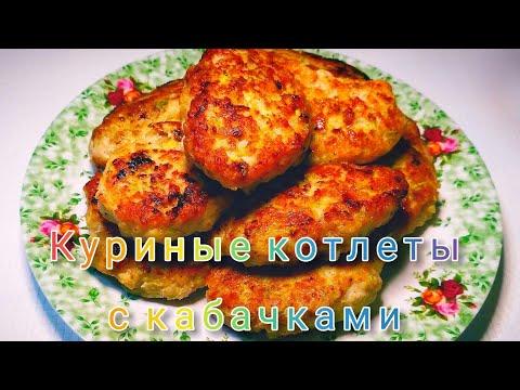 Самые вкусные, нежные и сочные куриные котлеты с кабачками.  Обязательно попросите добавки.