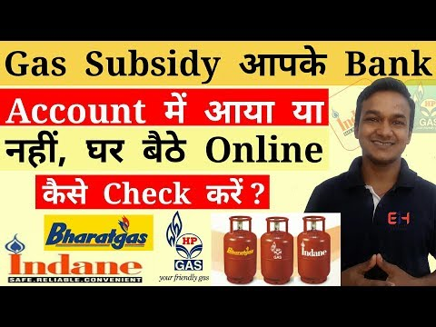 How To Check Online Gas Subsidy Status In Bank Account Of HP