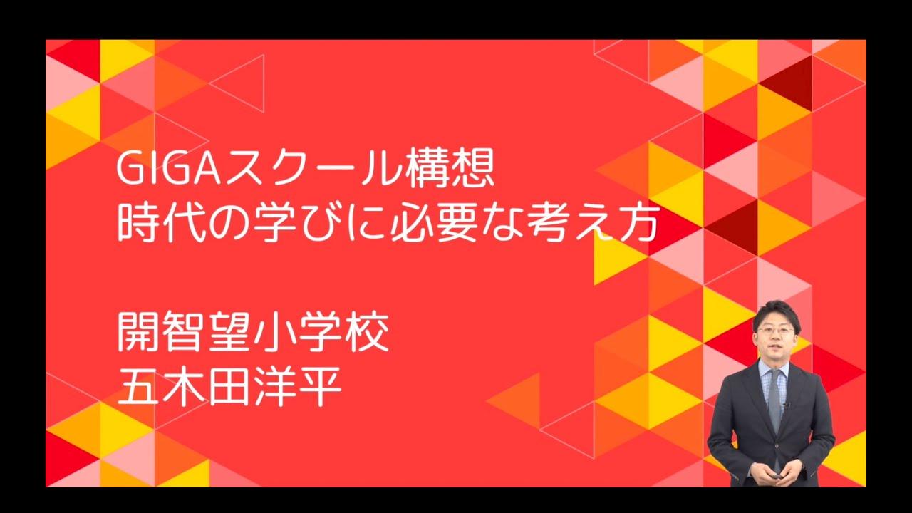 【iTeachers TV Vol.266】五木田 洋平 先生(開智望小学校)前編を公開しました!