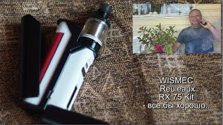 wismec reuleaux rx75 mod kit все бы хорошо
