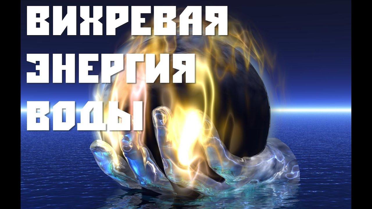 Книга шаубергера энергия воды скачать