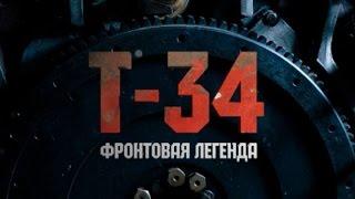 Война машин. Т-34. Фронтовая легенда