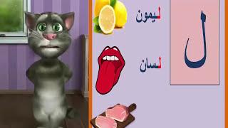 تعليم الاطفال نطق الحروف العربية بالصوت والصورة مع أنشودة الحروف أ أو إي