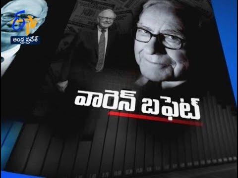 Warren Buffett | Margadarshi | 26th November 2017 | Full Episode | ETV Andhra Pradesh