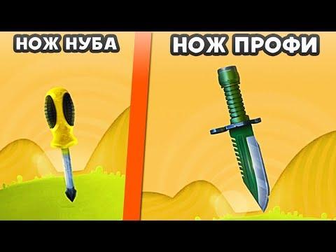 ЭВОЛЮЦИЯ НОЖА! - Flip the Knife