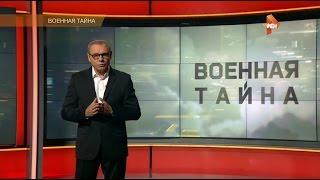 Военная тайна с Игорем Прокопенко.(10.121.2016.)
