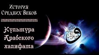 Культура арабского халифата (рус.) История средних веков.