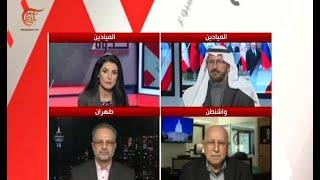 ندوة الأسبوع | تحالفات الاقليم: جبهات متعددة | 2019-01-18