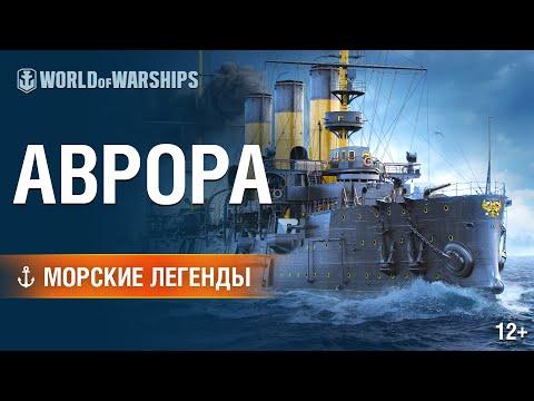 Морские Легенды: «Аврора» | World of Warships