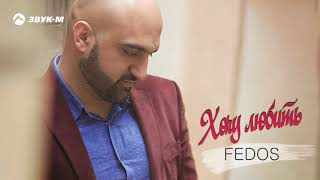 Fedos - Хочу любить | Премьера трека 2019