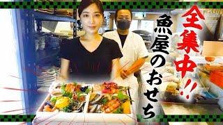 【全集中】魚屋が教える家庭で作るお節に華が出るアレンジ方法&お節レシピ!