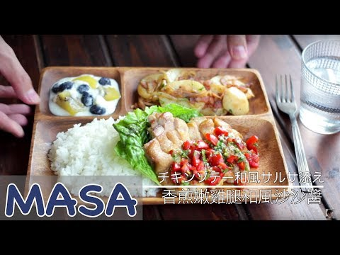 pan-fried-chicken-with-japanese-style-salsa-sauce-lunch-plate-|-masa's-cuisine-abc