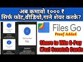 Google FilesGo offer Share and earn 1000rs/Gpay Scratch Cards