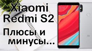 Xiaomi Redmi S2 3-32Gb подробнейший обзор смартфона.