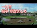 第89回選抜高校野球  一日目 投手 球速まとめ の動画、YouTube動画。