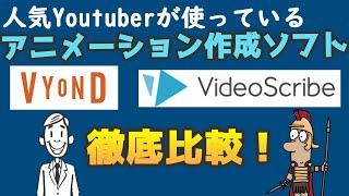 アニメーション動画作成ソフト「Vyond」「VideoScribe」【徹底比較】