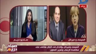 صباح دريم| السيسي وميركل يؤكدان فى اتصال هاتفى على مكافحة الإرهاب وتعزيز التعاون