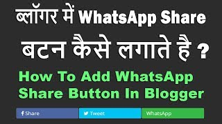 How To Add WhatsApp Share Button In Blogger Website Post In Hindi