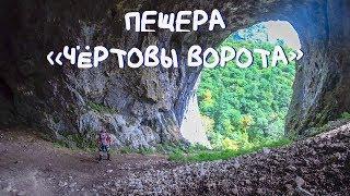 Эндуро. Пещера \Чёртовы ворота\ Дальнегорский район
