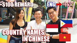$100 if you know these Country Names in Chinese! (SEA) | TMTV