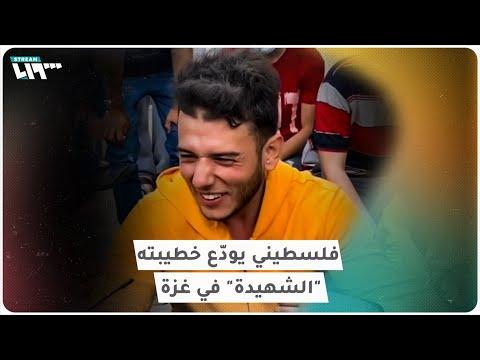 """فلسطيني يتحدث عن خطيبته """"الشهيدة"""": """"رحت أودّعها لقيتها بتضحك"""""""