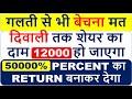 DIWALI तक SHARE का दाम 12000 हो जाएगा 50000% PERCENT का RETURN बनाकर देगा I LATEST MULTIBAGGER STOCK