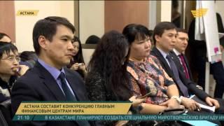 Астана составит конкуренцию главным финансовым центрам мира(, 2015-11-04T16:42:25.000Z)