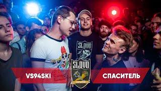 SLOVO: VS94SKI vs СПАСИТЕЛЬ | ХАРЬКОВ