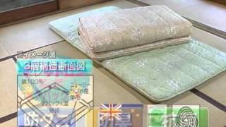 【ファミラで検索】 ボリューム羊毛3層式敷布団 thumbnail