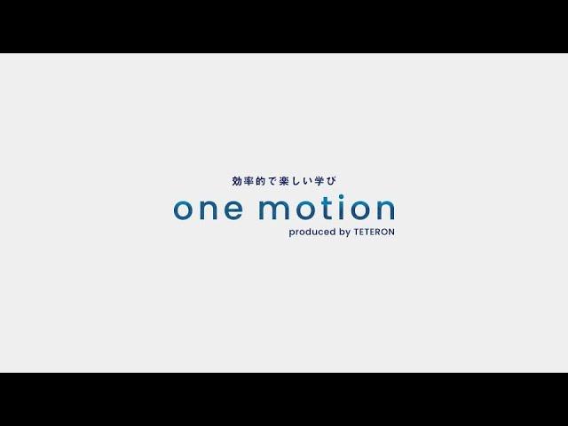 「one motion」サービス紹介動画