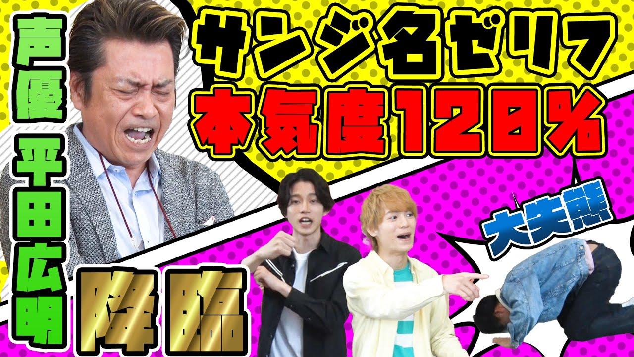 声優・平田広明が降臨!サンジの名ゼリフを生披露!!
