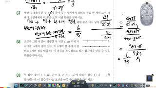 2019 강의 동영상 개념원리 확률과 통계p86 연습문…