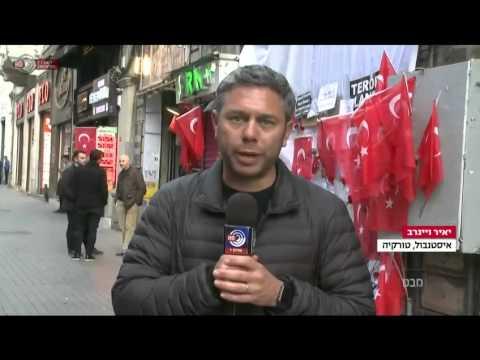 מבט - מרדף אחר החשודים בפיגוע באיסטנבול; חשד שהישראלים היו היעד