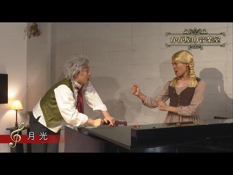 かが屋の音楽室 クラシック音楽家コント - ベートーヴェン「月光」